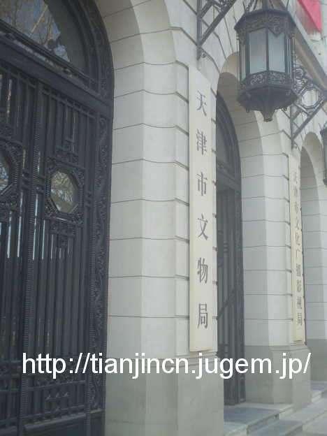 天津市文物局