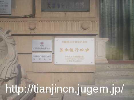 塩業銀行旧跡(現中国工商銀行天津分行営業部)3