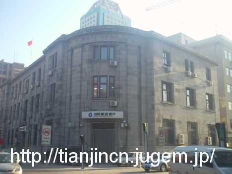 天津 ベルギー領事館旧跡