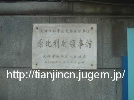 天津 ベルギー領事館旧跡2