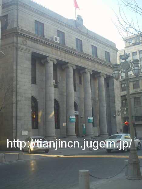 天津 花旗銀行(シティバンク・オブ・ニューヨーク (City Bank of New York))大楼旧跡