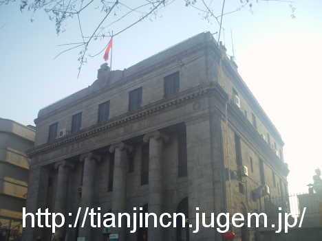 天津 花旗銀行(シティバンク・オブ・ニューヨーク (City Bank of New York))大楼旧跡3