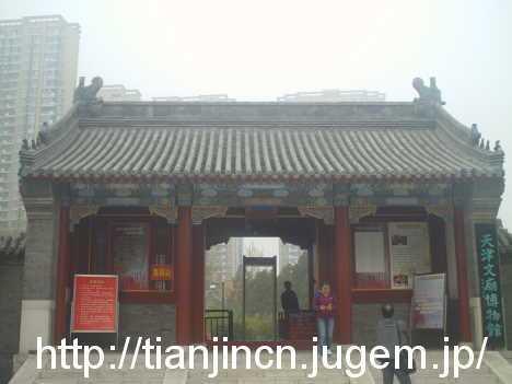 天津文廟博物館