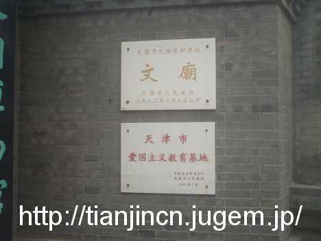 天津文廟博物館2