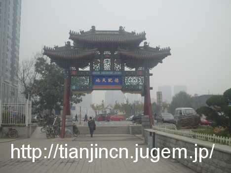 天津文廟博物館6