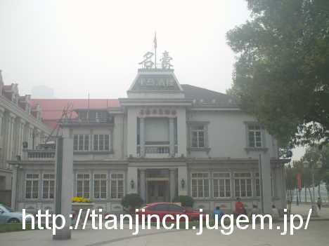 天津 オーストリア=ハンガリー帝国領事館旧跡