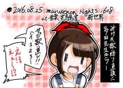160825mikeshi_r1.jpg