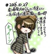 161029uchida.jpg