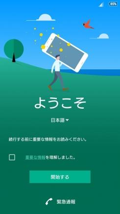 SO-02GM_02
