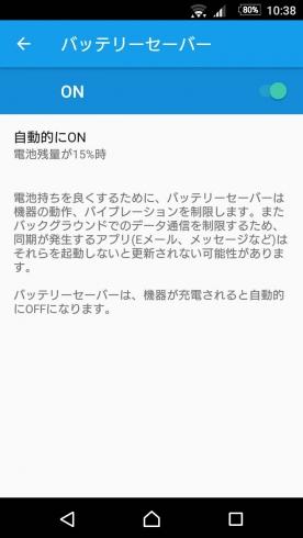 SO-02GM_15