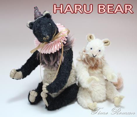 HARU BEARさま
