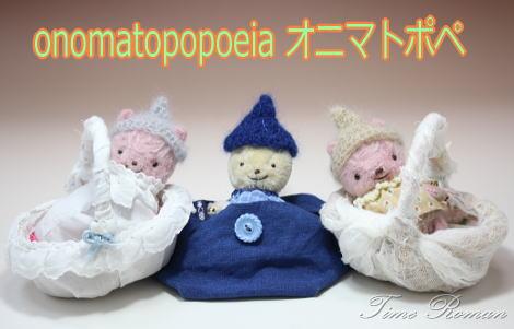 onomatopopoeia オニマトポペさま