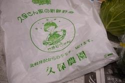 新鮮野菜のおみやげ