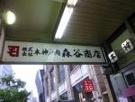 本神戸牛 森谷商店