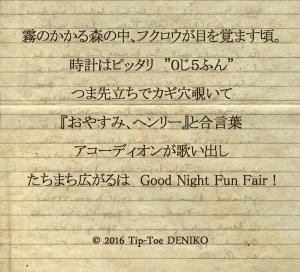 おやすみ ヘンリー 文1