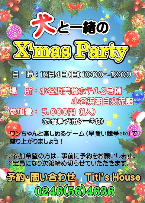 2016クリスマス会