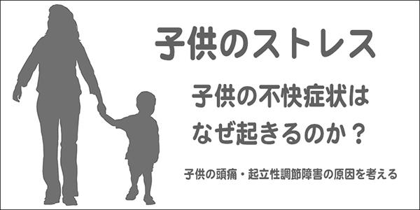 子供のストレス1