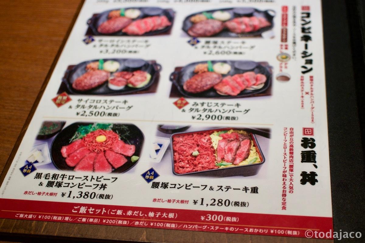 ステーキのメニュー