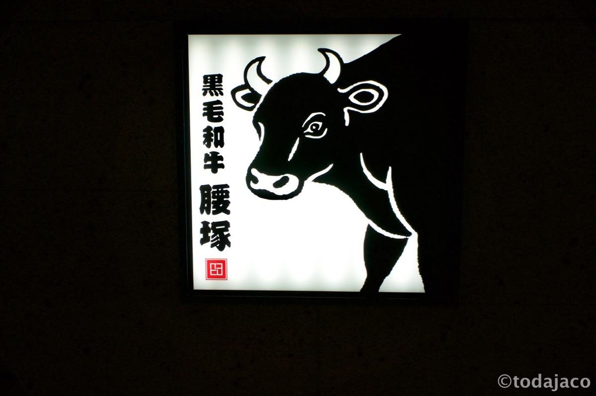 黒毛和牛 腰塚@新宿エルタワー