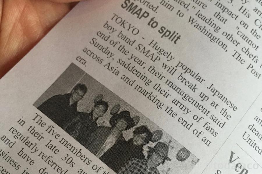 SMAP解散の報道があったのはこの日で、こっちでも一般紙で報道されてた