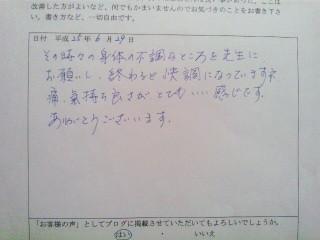 奈良学園前整体@グローバルメディカルのブログ-130709_172411.jpg