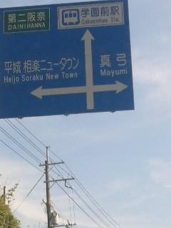奈良 学園前 整体@グローバルメディカルのブログ-130711_161657.jpg
