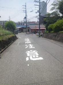 奈良 学園前 整体@グローバルメディカルのブログ-130712_113705.jpg