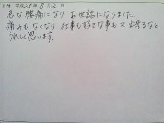 奈良 学園前 整体@グローバルメディカルのブログ-130802_155935.jpg