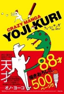 kure-ji-manga.jpg