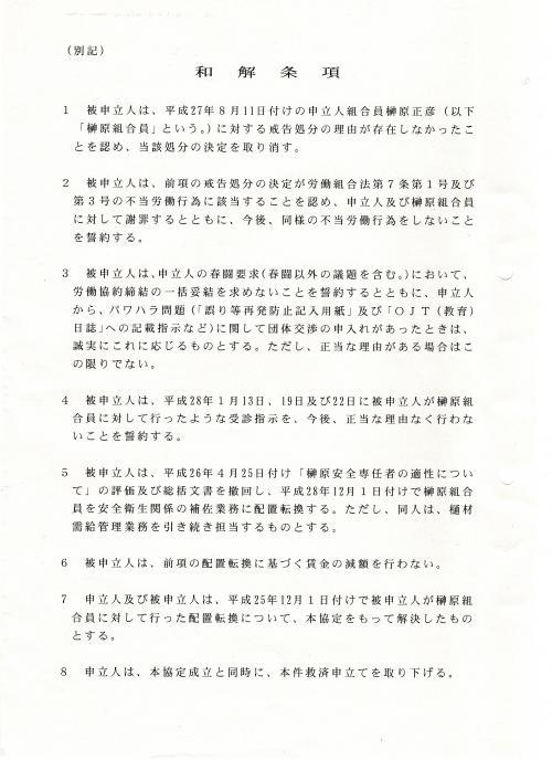 HK161101蜥瑚ァ」譚。鬆・convert_20161206200207