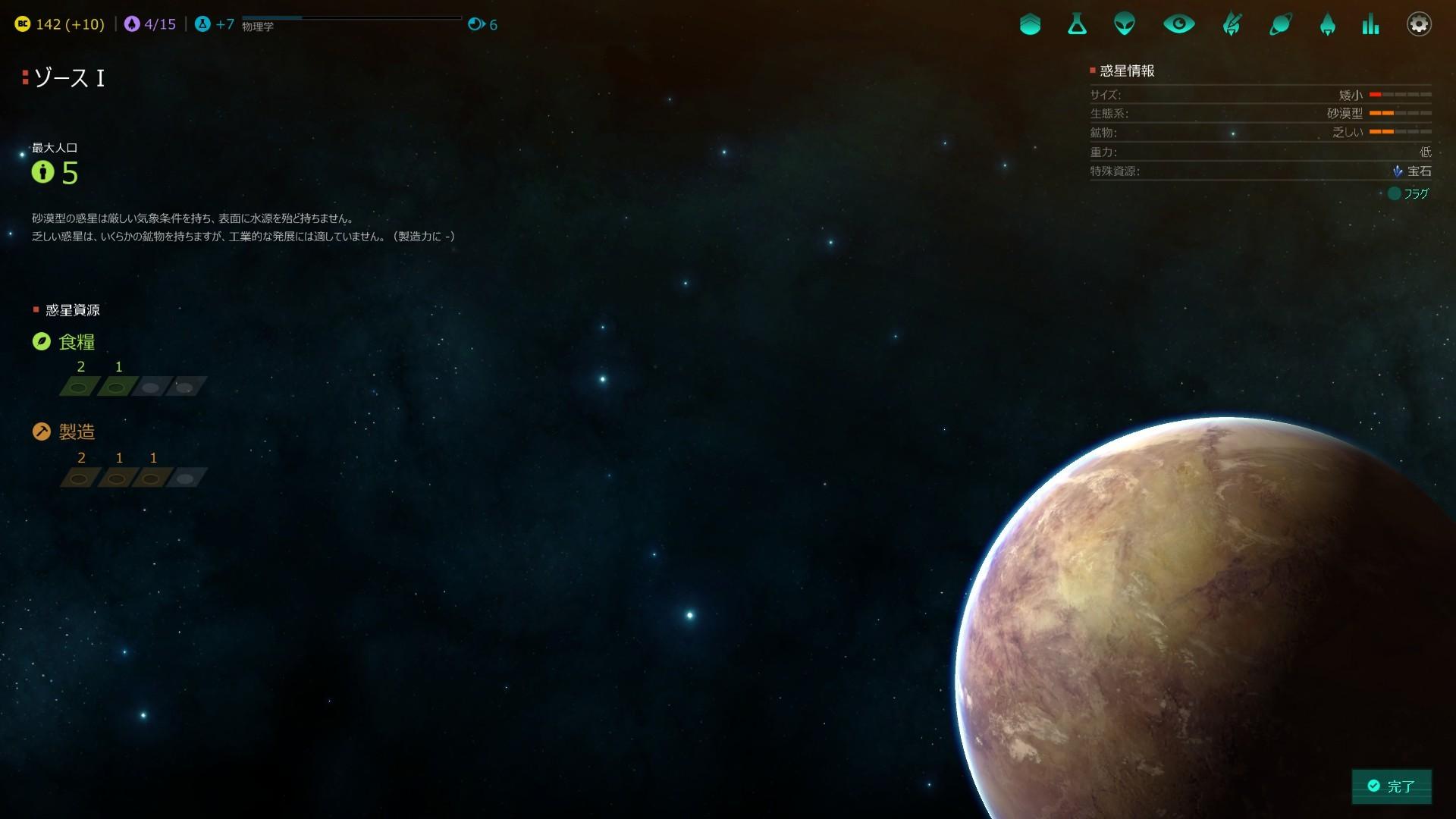 MoO矮小惑星