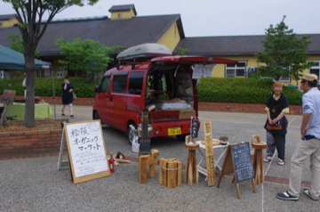 松阪オーガニック