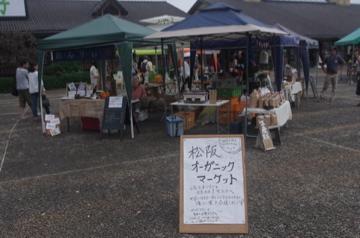 松阪マーケット