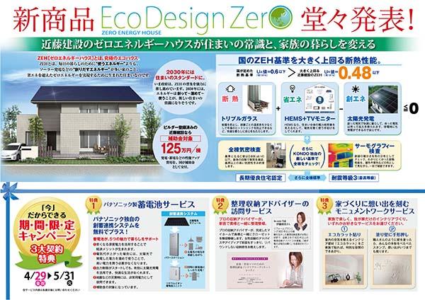 0429近藤建設EZH_B3_ O ゼロエネルギーハウス600