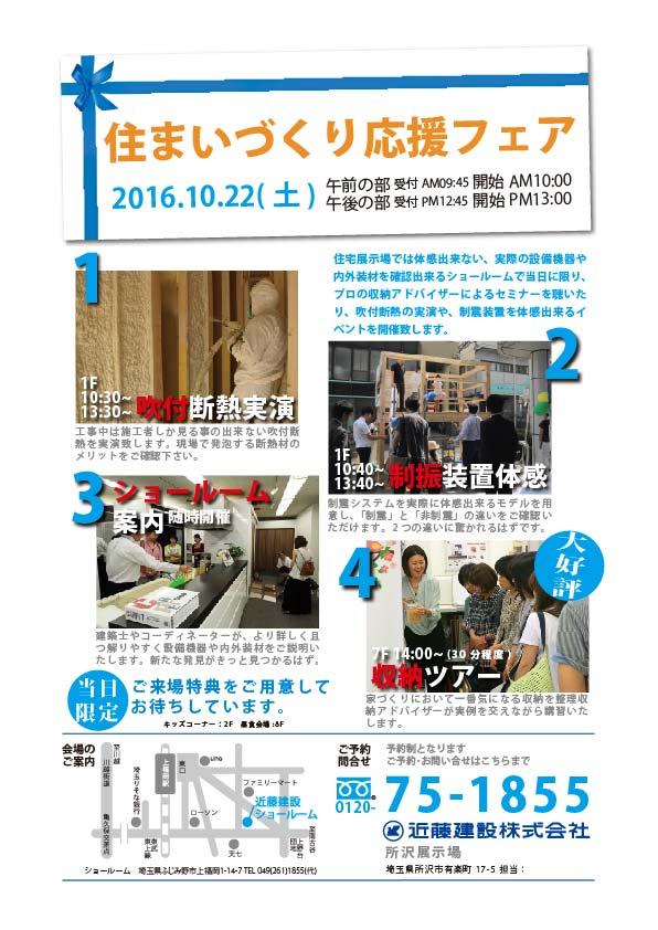 住まいづくりフェア20161022tokorozawa