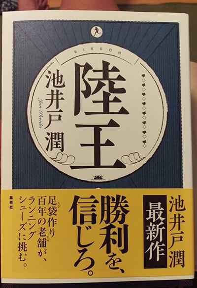 SYUTYOU20160825.jpg