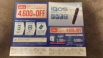 iQOS20160519.jpg