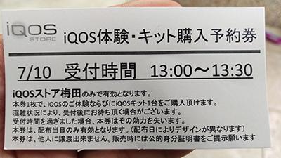 iQOS220160711.jpg