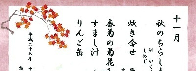 161109おしながき秋のちらし寿司