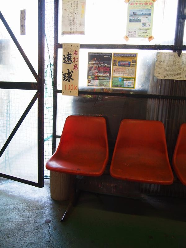 松江バッティングセンター