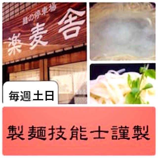 打ちたて生うどん直売会@麺の停車場楽麦舎 中野区新井3-6-7