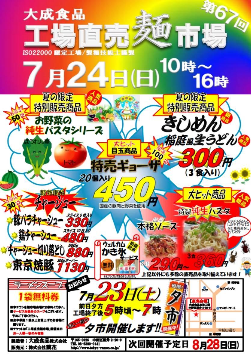 東京都中野区の老舗製麺会社 大成食品の工場直売会「大成麺市場」7月チラシ