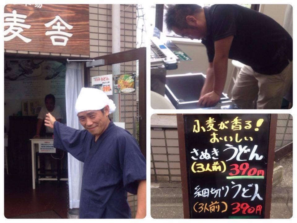うどん班田辺製麺技能士と麺彩房中野本店店長