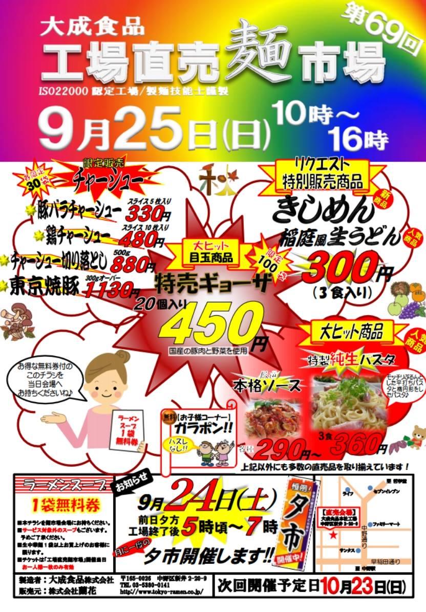 東京都中野区新井2-20-9 大成食品株式会社 業務用生中華麺、生パスタ、生うどんの工場直売ちらし