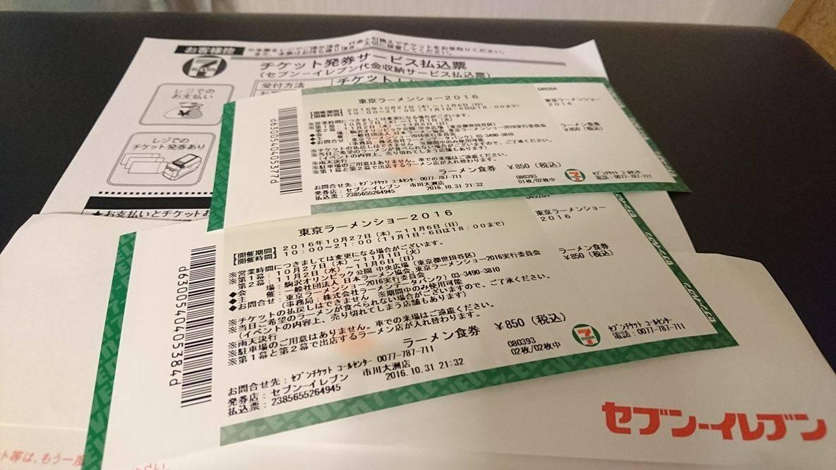 東京ラーメンショー前売り券