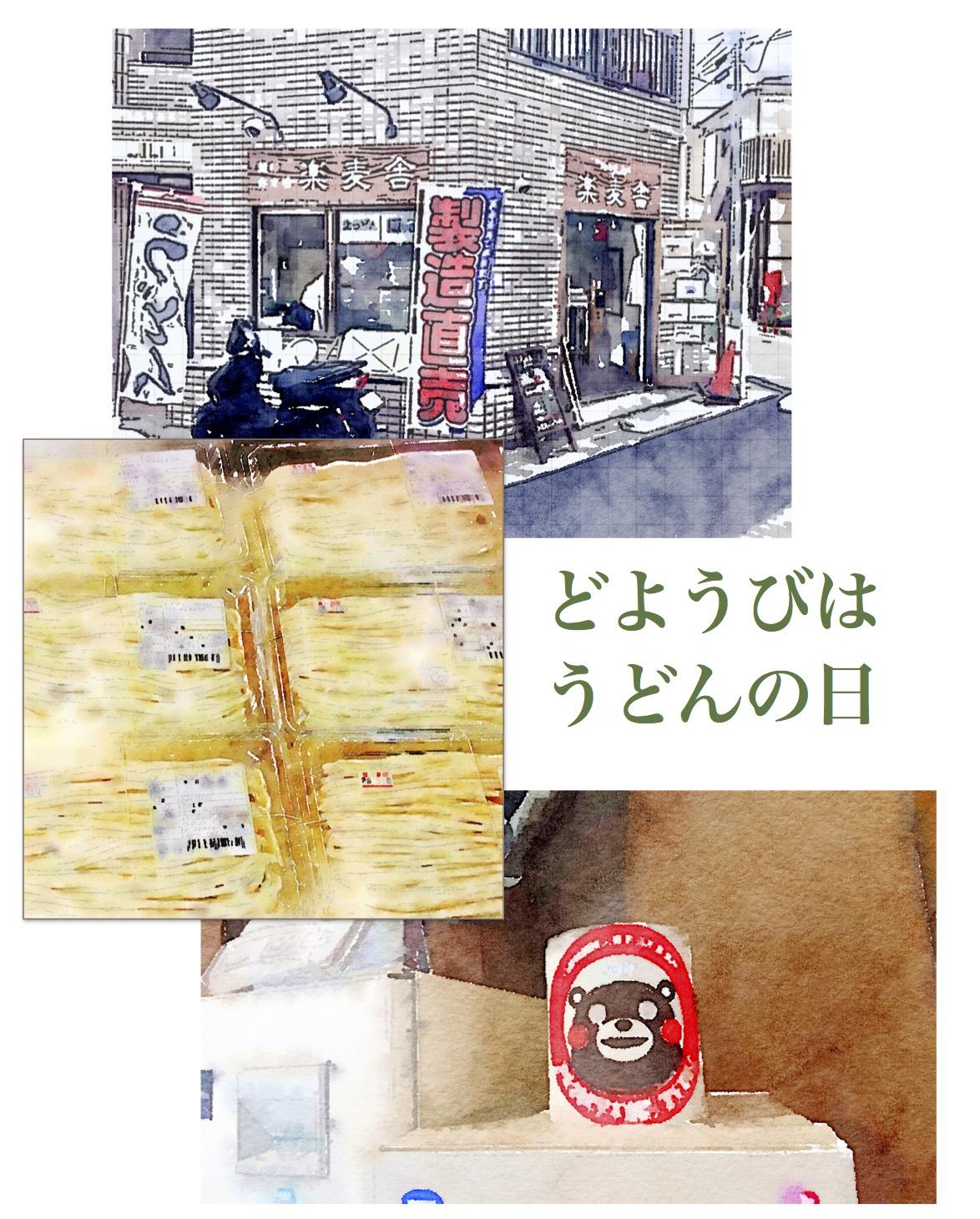 麺の停車場楽麦舎打ちたて生うどん直売会告知 東京都中野区新井3−6−7