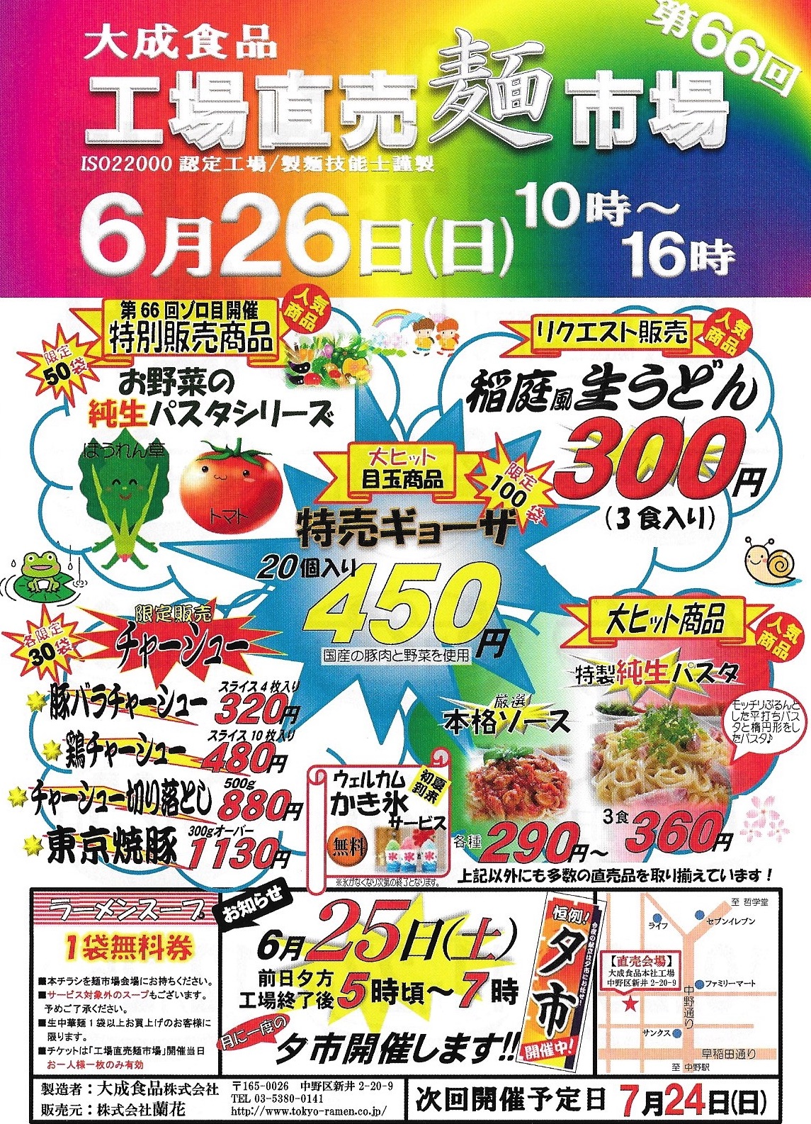 大成麺市場ちらし6月