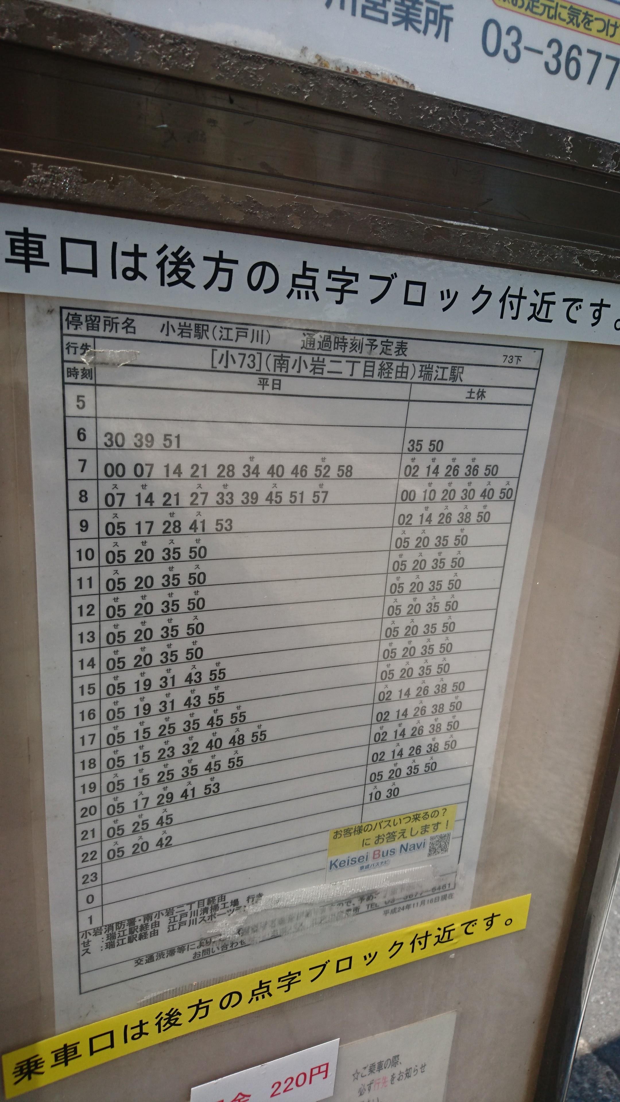 中華そば亜熱帯@江戸川区東小岩1へ向かうバス時刻表