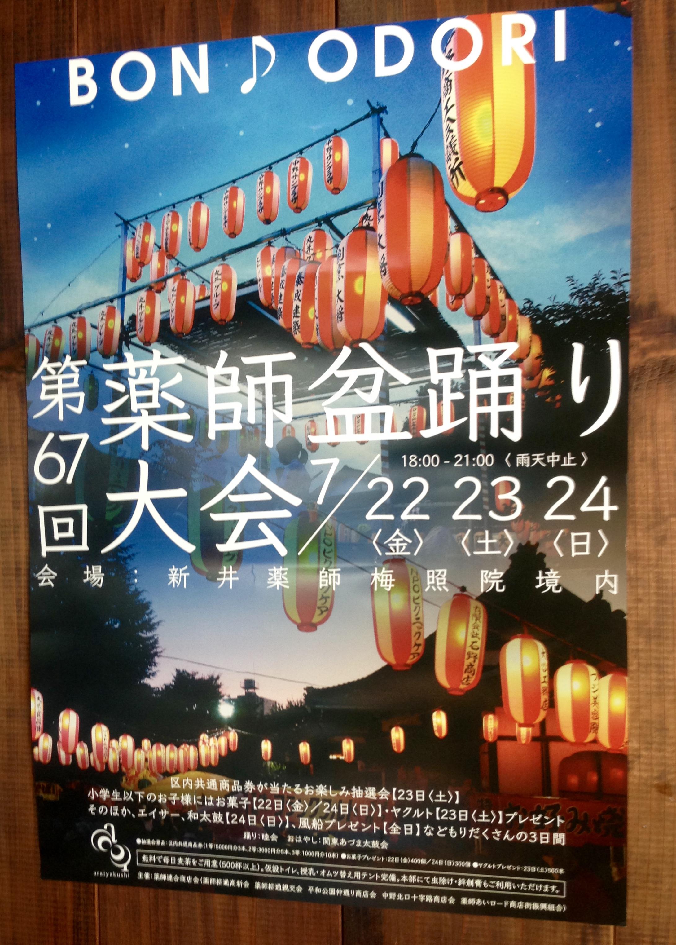 麺彩房中野本店店内ポスター「薬師盆踊り大会」