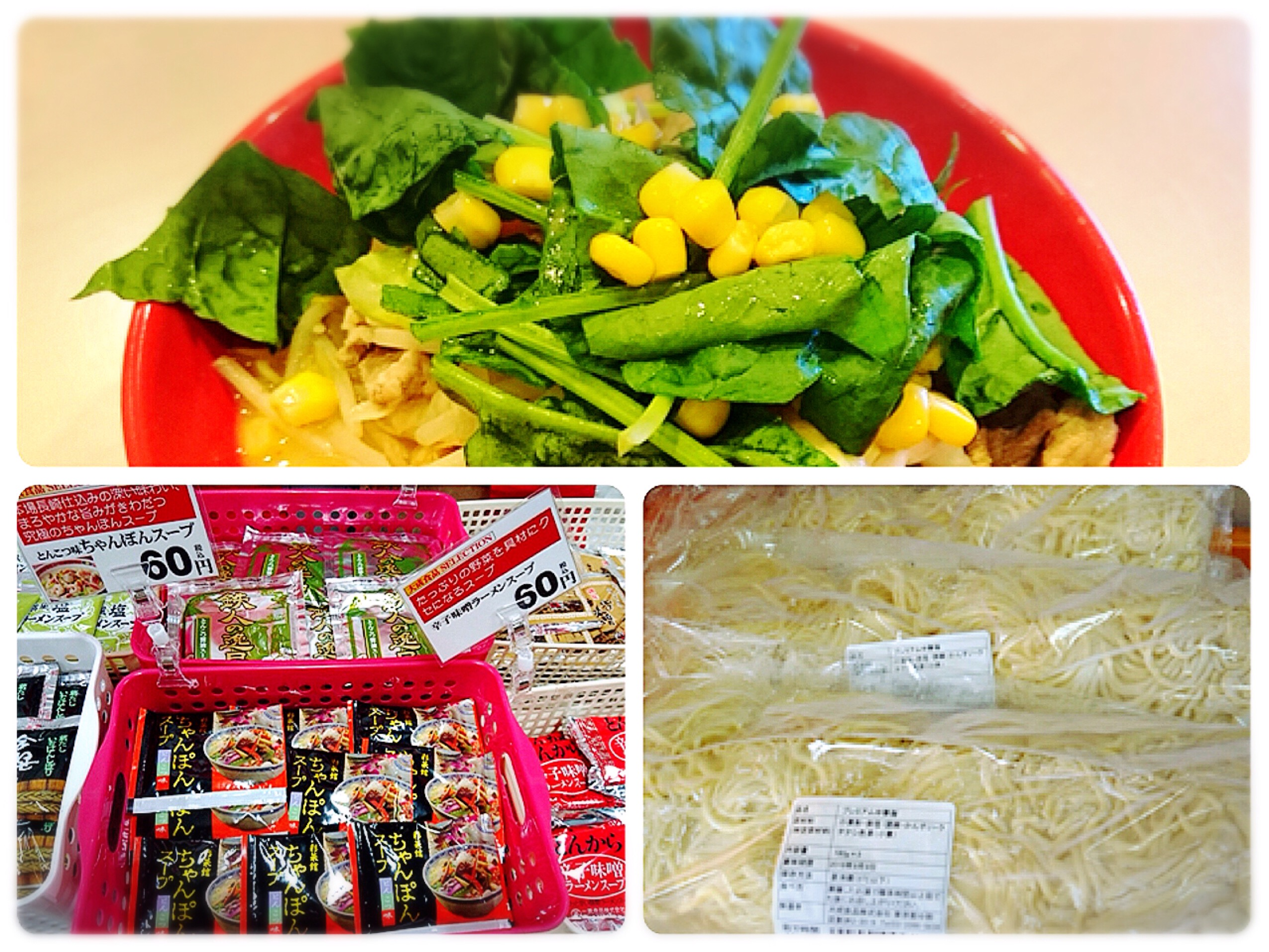 大成麺市場ちゃんぽん@東京都中野区新井2−20−9 大成食品株式会社工場直売